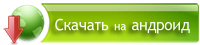 download android Скачать тетрис