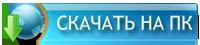 download pc Скачать тетрис