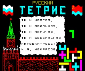 Русский тетрис